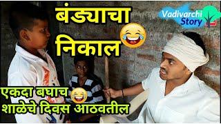   1 मे: बंड्याचा निकाल funny /comedy video    short film   1 May : Bandyacha Nikal   