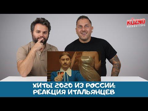 Хиты 2020 из России: реакция итальянцев (Zivert, NILETTO, Little Big, MIA BOYKA)