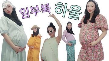 패션하울🤰🏻뉴요커 임산부의 임부복 하울👶 상큼시원한 임산부 패션 여름룩북 (feat, 망고,H&M,자라 원피스)👗   제니쏭