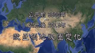 公元前3500年至公元後2015年歐亞領地版圖變化
