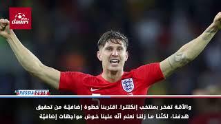 جون ستونز : طالما حلمنا بتحقيق لقب كأس العالم، واقترب الحلم