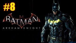 Прохождение Batman Arkham Knight. Часть #8