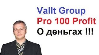 Vallt Group - Pro100Profit - О деньгах !