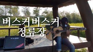 버스커버스커 - 정류장 (앰프 사운드) COVER by…