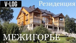 Тур выходного дня в резиденции Межигорье Architect Phd