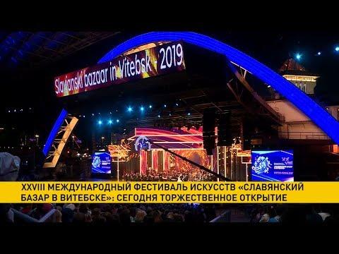 «Славянский базар – 2019». Что ждёт зрителей на открытии?