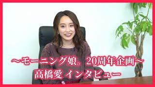 #07. 高橋愛 インタビュー~モーニング娘。20周年企画~ [アプカミ#85~88より抜粋] 高橋愛 動画 28