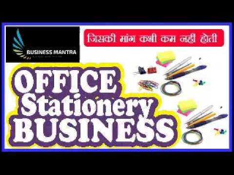 स्टेशनरी का बिजनेस : जिसकी मांग कभी कम नहीं होती : How to Start a Home Stationery Business