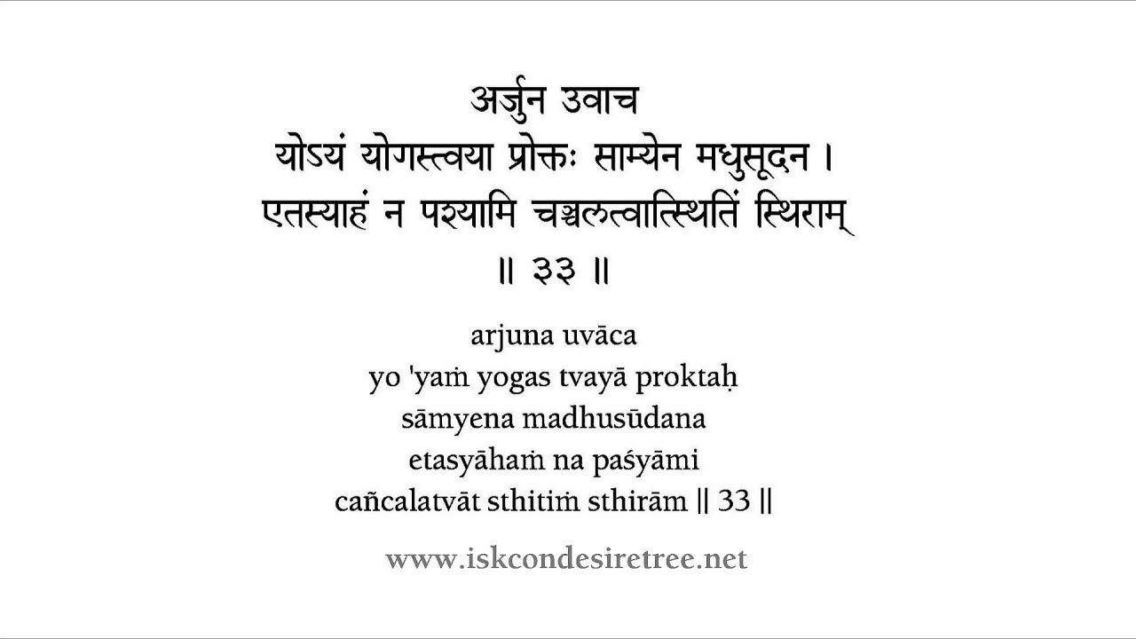 Bhagavad Gita Chapter 06 Sanskrit Recitation By His Grace
