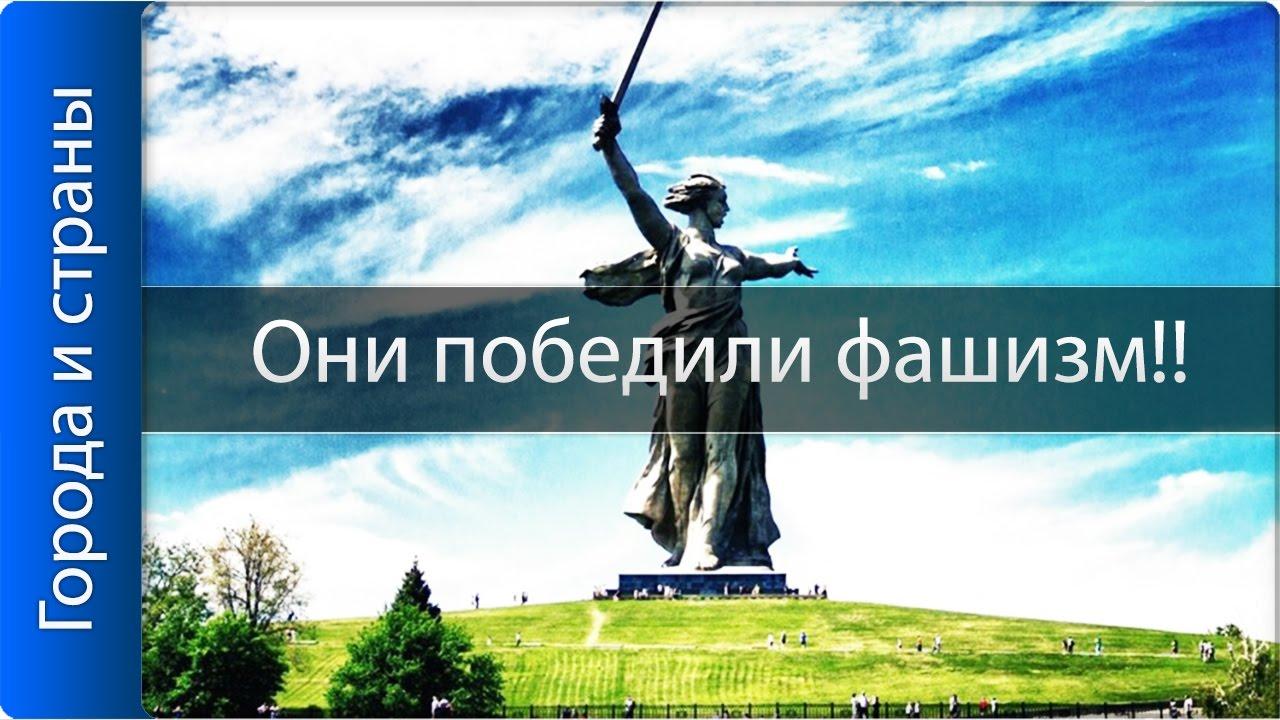 Города герои России!! ТОП ВСЕ! - YouTube