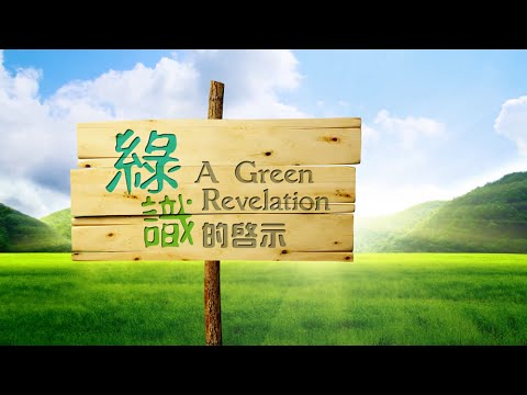 愛 ● 常傳 - 「綠識」的啟示 A Green Revelation