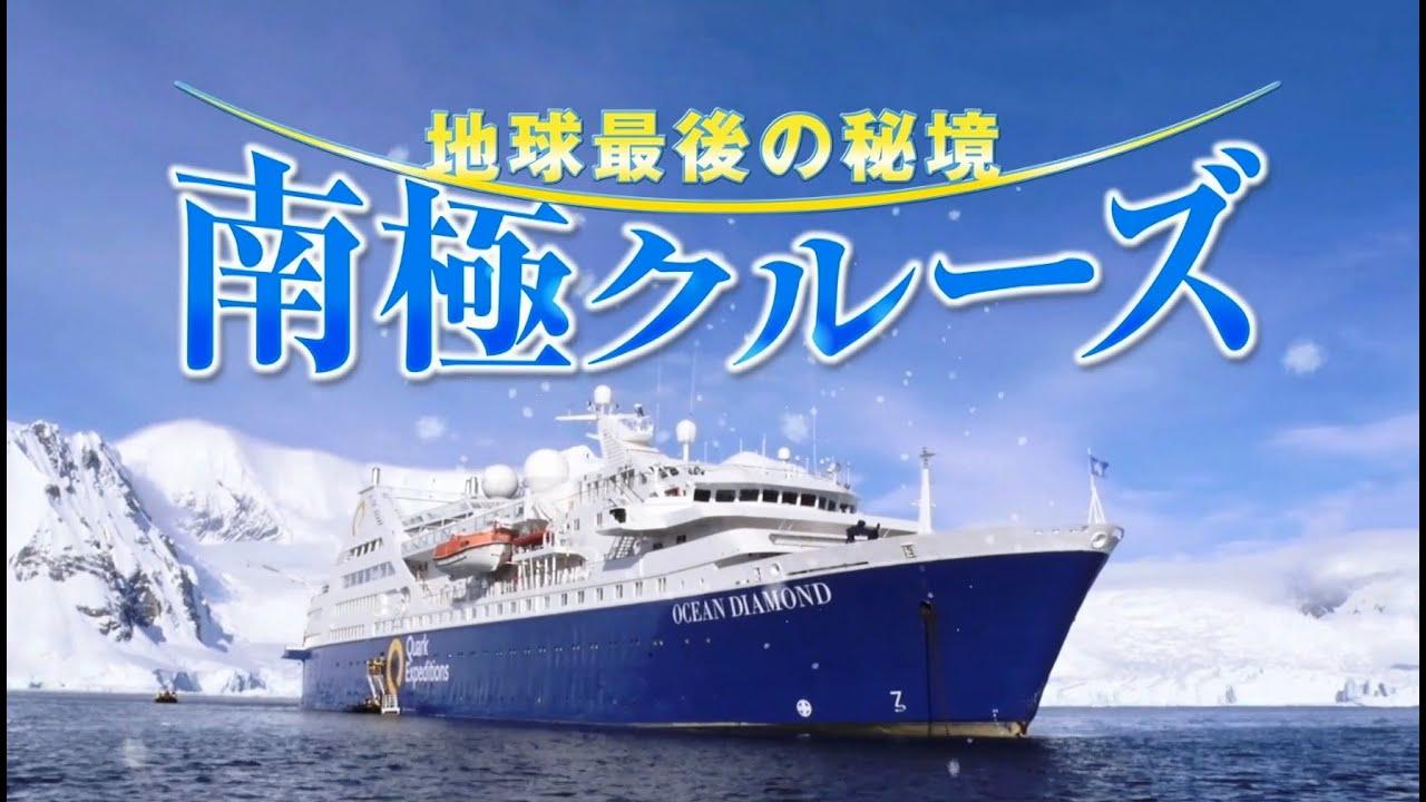 【動画】南極への船旅