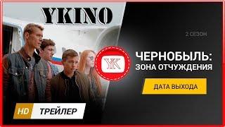 🎥 Чернобыль: Зона отчуждения ( 2 сезон ) Русский трейлер (2017)