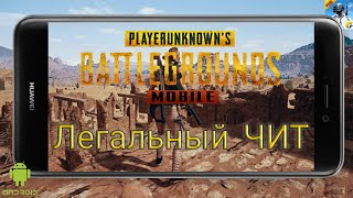 Легальні Чити PUBG Mobile 0.5.0 Вас не забанять! Сheats PUBG Mobile 0.5.0 no banned Чити PUBG mobile