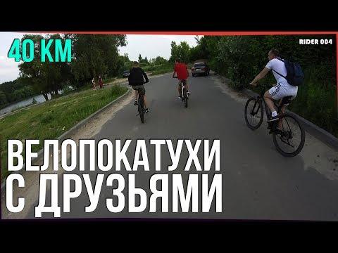 Велопокатушки с друзьями | Ночные покатушки | Осторожно пешеход | 30.05.19 | МТБ