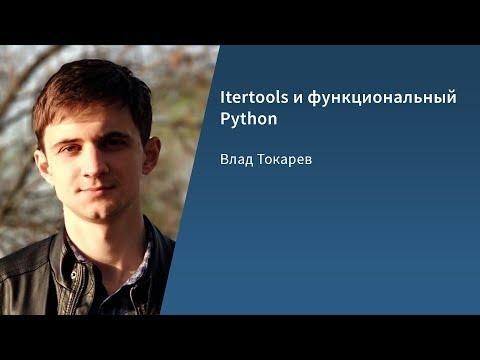 Itertools и функциональный Python / Влад Токарев