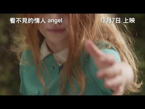看不見的情人 (Angel)電影預告