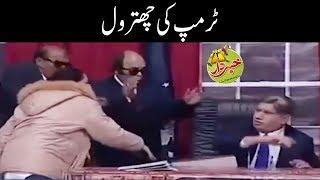 Donald Trump Ki Chitrol - Nasir Chinyoti Honey Albela - Khabadar With Aftab Iqbal