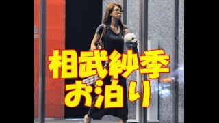 TOKIOの長瀬智也と付き合っていた相武紗季さん。 破局から2年ですが、新...