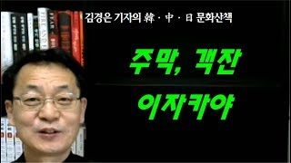 [한중일 문화산책-33] 주막, 객잔 그리고 이자카야!