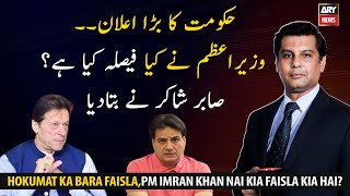 PTI Govt Important announcement, What has the Prime Minister decided?