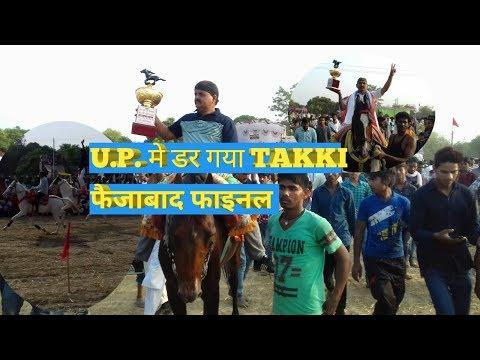 FAIZABAD FINAL HORSE RACE FIRST AZAMGARH HORSE SAWAR SARIF