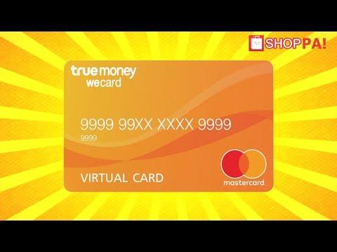 บัตรเครดิต Wecard True Money สำหรับจ่ายเงินออนไลน์
