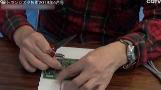トランジスタ技術4月号は「匠オールスター!秘伝電子回路DVD塾」多ピンICの取り外し技の実演解説あります