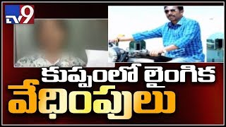 VRA Sexual Harassment On Female Employee At Kuppam - TV9