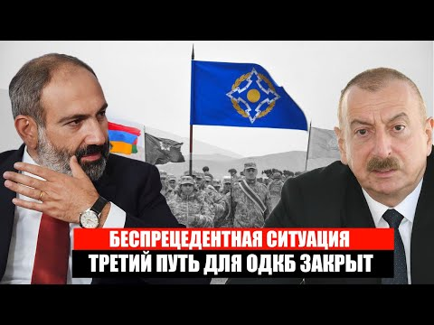 Ереван создал беспрецедентную ситуацию: ОДКБ и Баку могут оказаться в обоюдном тупике