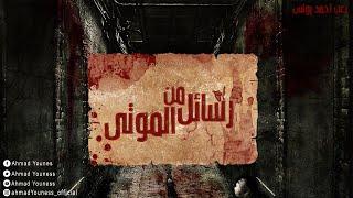 رعب احمد يونس | رسائل من الموتى