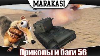 Приколы и баги World of Tanks самые смешные и эпичные моменты из wot 56