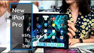 """แกะกล่อง New iPad Pro 12.9"""" Cellular 1TB ที่แรกในไทย"""