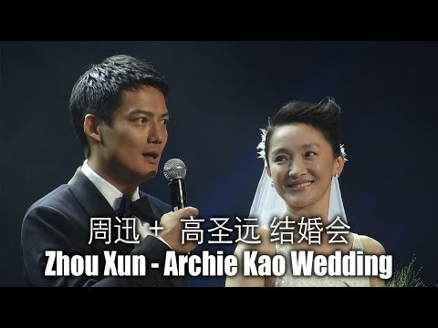 Zhou Xun  Archie Kao Wedding Exclusive