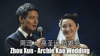 Zhou Xun + Archie Kao Wedding Exclusive