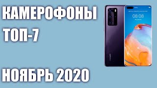 ТОП—7. Смартфоны с хорошей камерой (камерофоны) от бюджета до флагманов. Ноябрь 2020 года. Рейтинг