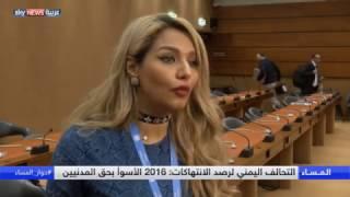 التحالف اليمني يقدم كشفا بانتهاكات الحوثيين في اجتماعات مجلس حقوق الإنسان في جنيف