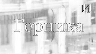 Герника - короткометражка о войне / Guernica - короткометражный фильм Э. Кустурицы [ИндивИдуалист]
