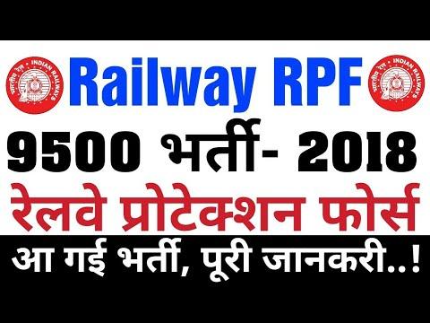 Railway RPF भर्ती 2018 | 9500 पद रेलवे प्रोटेक्शन फ़ोर्स | पूरी जानकारी | 50%  महिलाओं के लिए |
