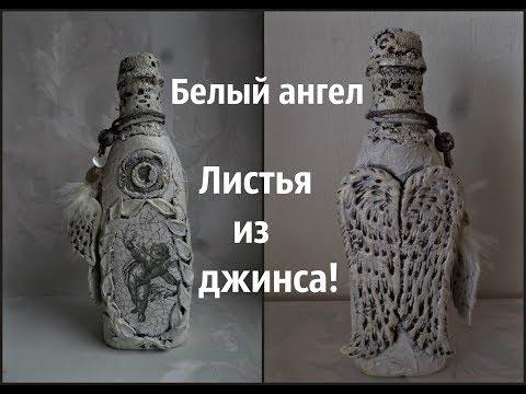 """Декор бутылки""""Белый ангел"""".Мастер-класс."""