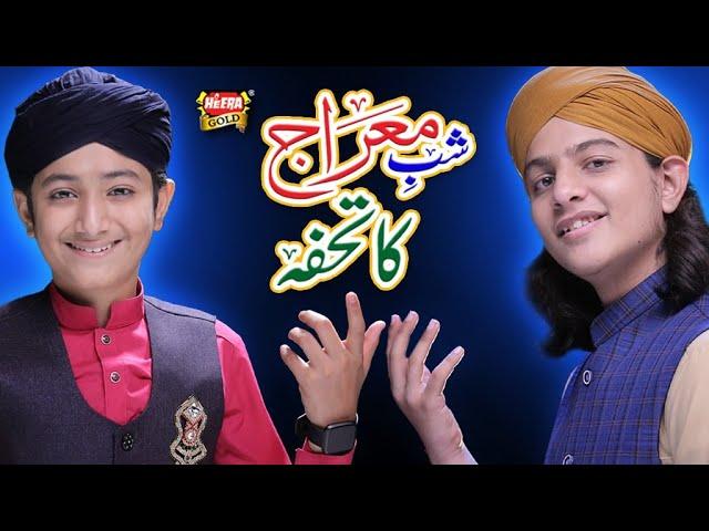 Shab e Meraj Special - Muhammad Hassan Raza, Ghulam Mustafa, Ayan Attari & Ali Raza - Mojza Meraj Ka