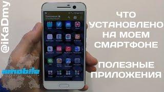Что установлено на моем смартфоне: Полезные приложения
