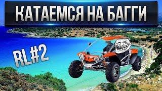VLOG: #2 Катаемся на Багги!=З (18+)