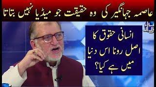 Real Face Of Asma Jhangir   Harf E Raz   Neo News
