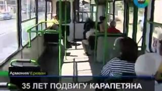 видео Шаварш Карапетян