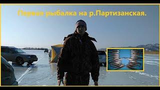 Первая рыбалка на р.Партизанская.Рыбалка на речке.Рыбалка на р.Сучан.Первая рыбалка.