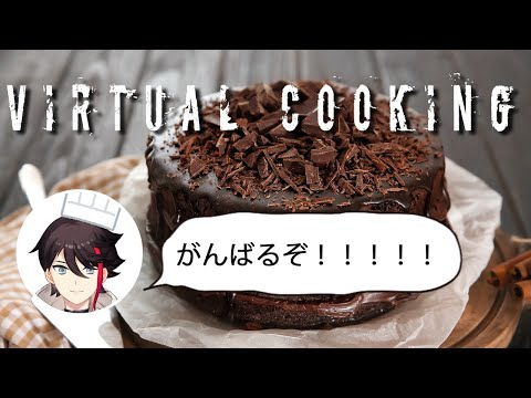 バーチャルお料理💖チョコレートケーキを作ろう(๑•̀‧̫•́๑)【Cooking Simulator】