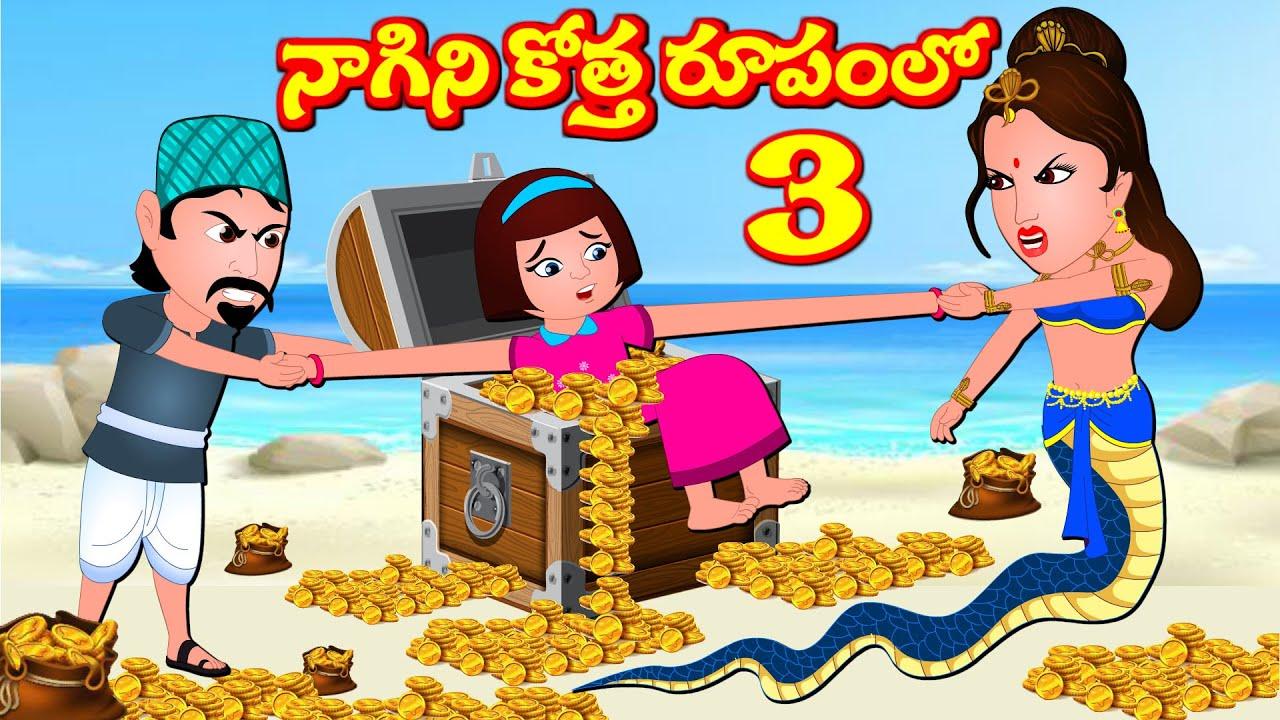 నాగిని ఓ కొత్త రూపంలో  Episode 3- Telugu Stories- Stories in telugu - Telugu Kathalu
