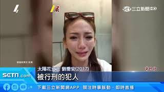 連千毅辣模涉應召?子涵遭爆一晚索20萬|三立新聞台