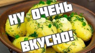как варить картошку вкусно-вкусно, вареная картошка рецепт